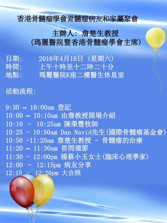 香港骨髓瘤學會骨髓瘤病友和家屬聚會