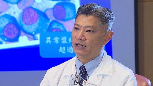 TVB 無綫互動新聞台【癌症系列】:多發性骨髓瘤診斷與治療 (上)