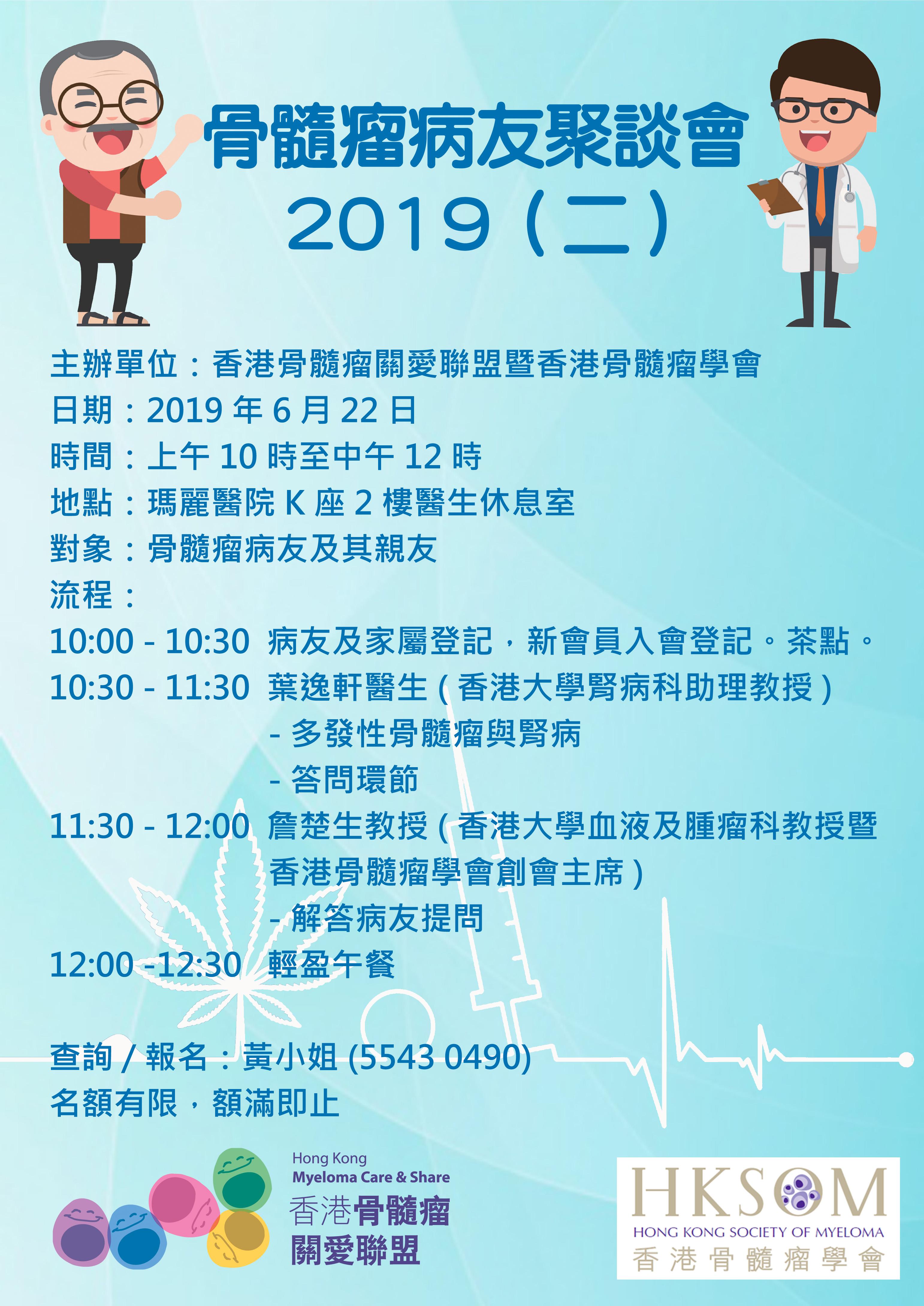 骨髓瘤病友聚談會2019
